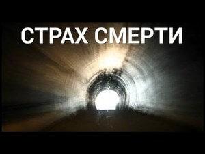 длинный светлый туннель в неизвестность