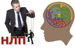 управление сознанием