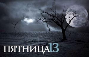 боязнь пятницы 13-го числа