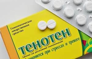 таблетки от тревоги