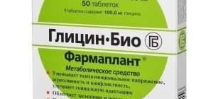 метаболическое средство